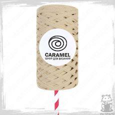 Шнур полиэфирный Caramel 5 мм, цвет Ваниль