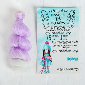 Волосы-кудри, трессы д-15см ш-100см (лиловый)