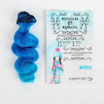 Волосы-кудри, трессы д-15см ш-100см (т. голубой)