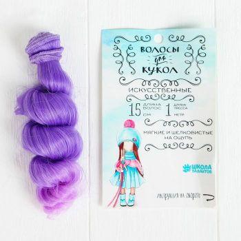 Волосы-кудри, трессы д-15см ш-100см (св. фиолетовый)