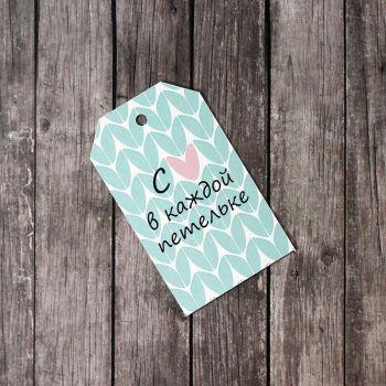 Картонная бирка С любовью к каждой петельке (бирюзовый)