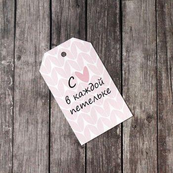 Картонная бирка С любовью к каждой петельке (розовый)