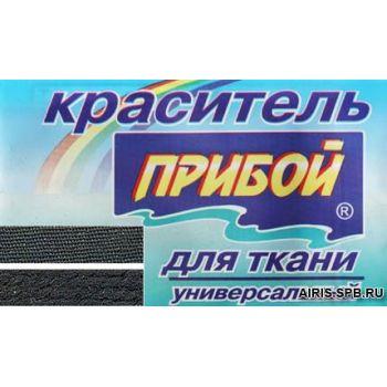 Краситель для тканей Прибой (Черный)