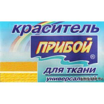 Краситель для тканей Прибой (Желтый)