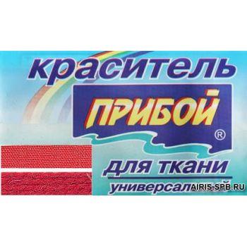 Краситель для тканей Прибой (Красный)