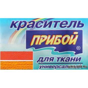 Краситель для тканей Прибой (Оранжевый)