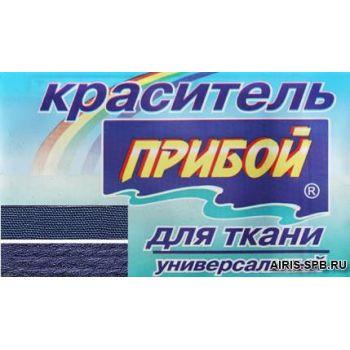 Краситель для тканей Прибой (Синий)