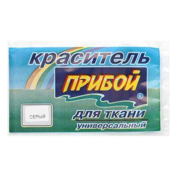 Краситель для тканей Прибой (Серый)