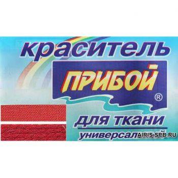 Краситель для тканей Прибой (Рубин)