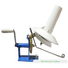 Моталка для пряжи (ручная, металлическая)