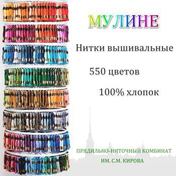 Мулине ПНК Кирова 550 цветов